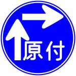 roadtrafficsign38