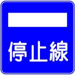 roadtrafficsign52